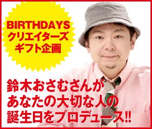 鈴木おさむがあなたの大切な人の誕生日をプロデュース!!