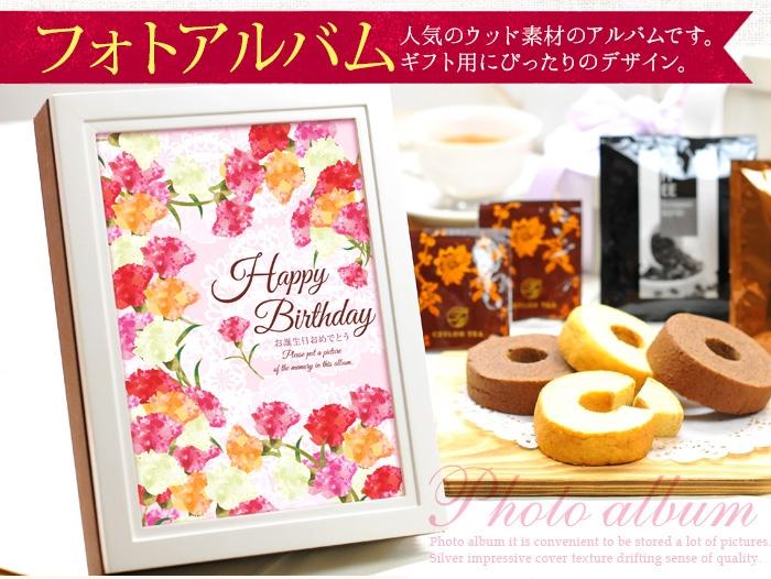 アルバムの表紙には「Happy Birthday」|イメージ画像