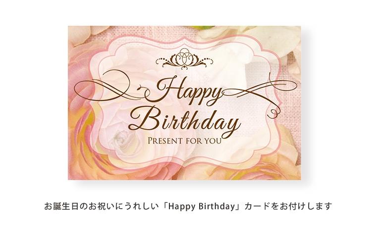 Happy Birthdayを届けよう|イメージ画像