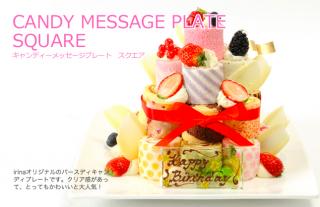 キャンディーメッセージプレート スクエア|商品画像