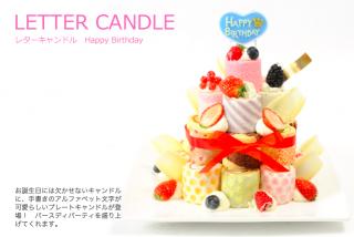 レターキャンドル・Happy Birthday|商品画像