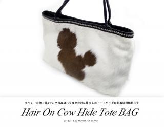 ハラコ スタッズ付トートバッグ (No.12)|商品画像