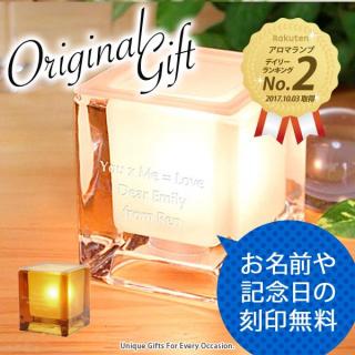 アロマライト クービコ クリアー 名入れ 商品画像