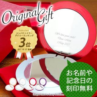 母の日のプレゼントに人気 LED コンパクトミラー&バッテリー レッド 商品画像