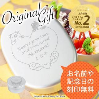 カワイイお弁当箱 アルミランチボックス オーバル 名前やメッセージ 商品画像