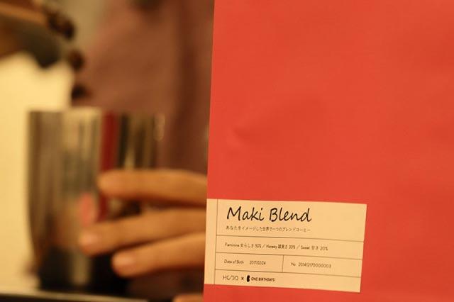 あの人をイメージした世界で一つのブレンドコーヒー|商品写真
