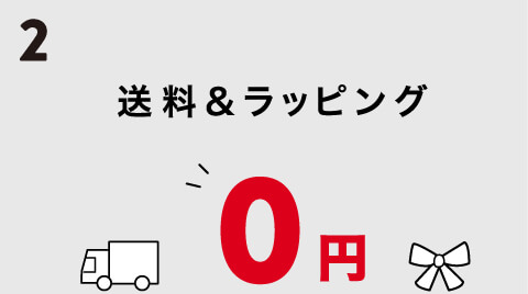 送料&ラッピング 0円