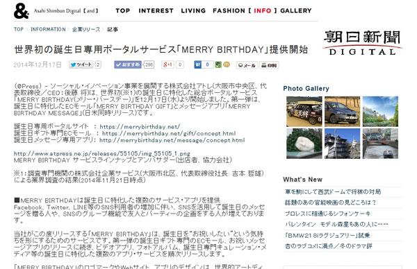 MERRY BIRTHDAY 朝日デジタル
