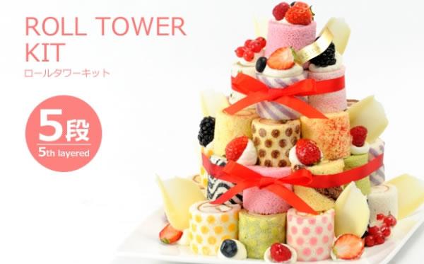 ロールケーキタワー