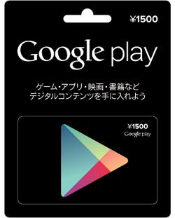 グーグルプレイギフトカード