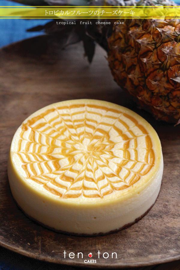 Img_cheesecake_limit_tropicalfruit01
