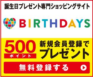 誕生日プレゼント【MERRY BIRTHDAY】