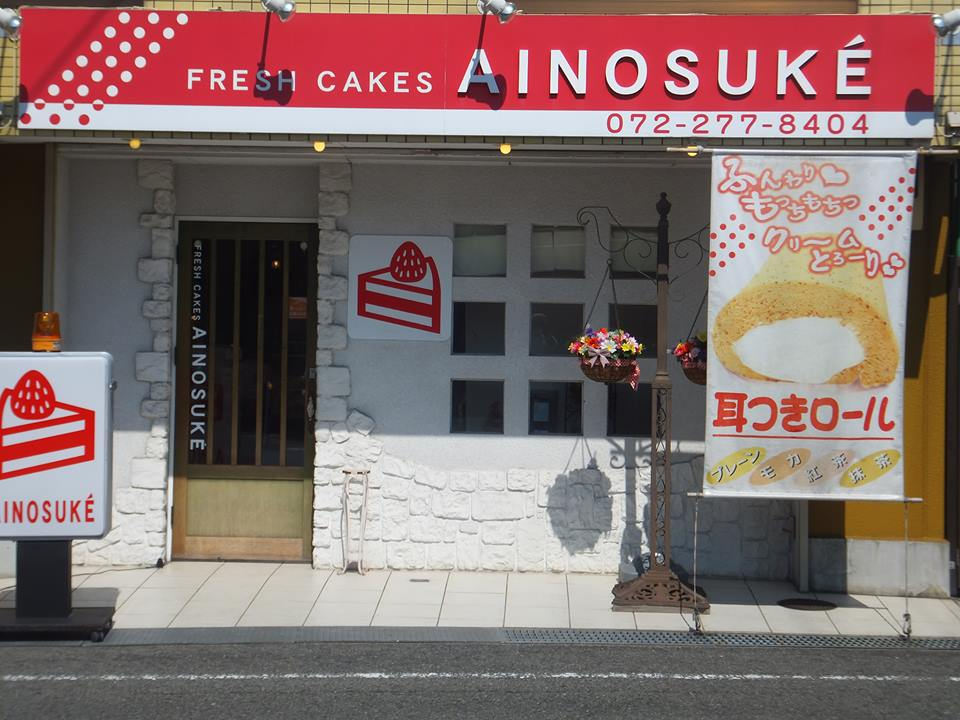 AINOSUKE
