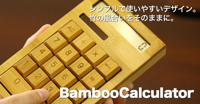 banboocalc-pop_01