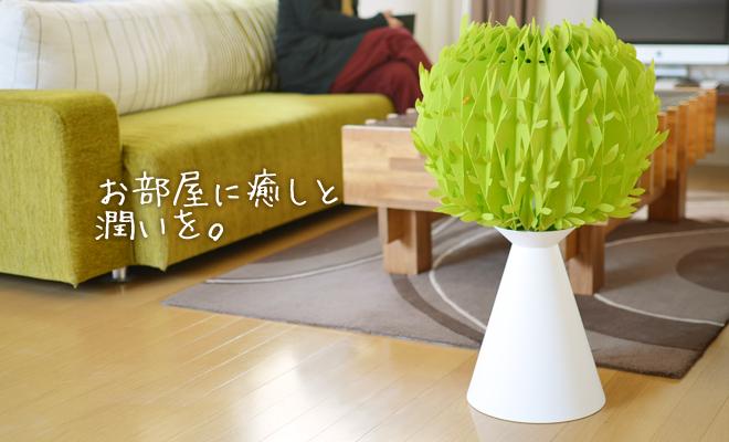 mistytree-main01