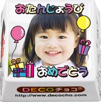 子どもの顔写真がプリントされたチロルチョコ