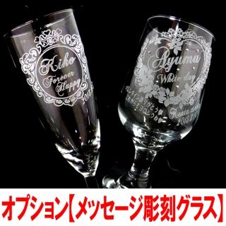 オプション【メッセージ彫刻グラス】3240円