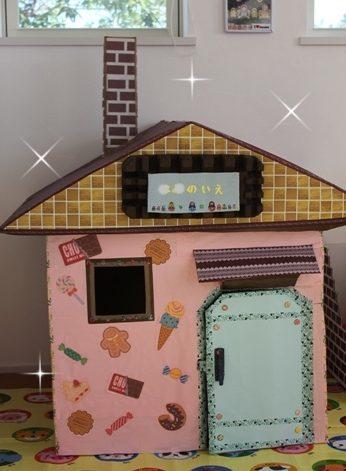 ダンボールで作ったお菓子のお家