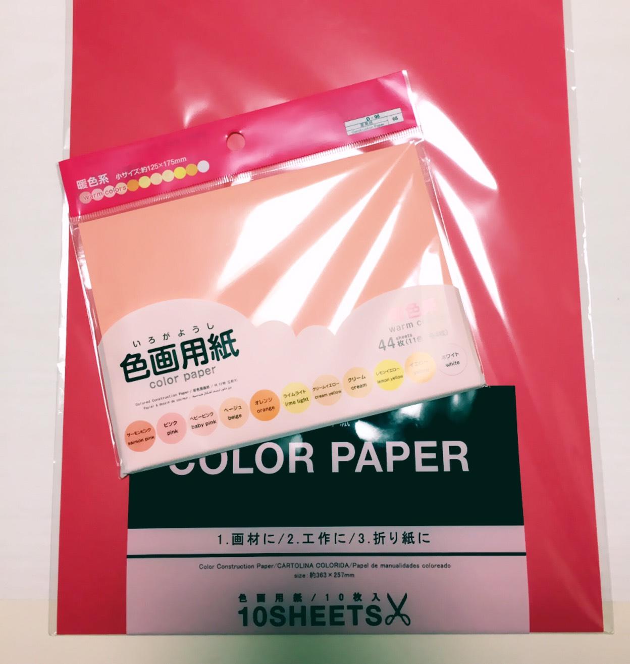 赤とピンクの色画用紙