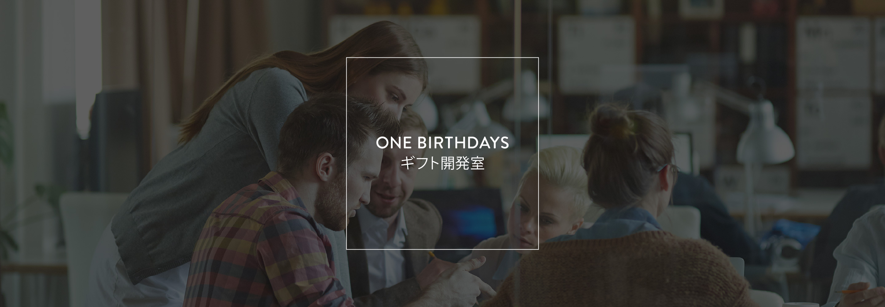 ONE BIRTHDAY ギフト開発室